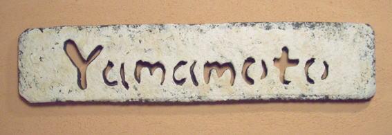 オリジナル陶器表札C1切文字白