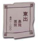 オリジナル陶器表札K89 亜細亜