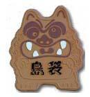 オリジナル陶器表札K119赤シーサー