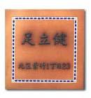 オリジナル陶器表札K31 南欧