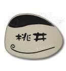 オリジナル陶器表札K103 ハッピーストーン
