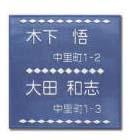 オリジナル陶器表札K33 二世帯