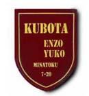 オリジナル陶器表札K41 紋章2