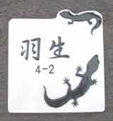 オリジナル陶器表札K143 ヤモリ~家守り