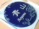 オリジナル陶器とガラス表札GK1 ローズグラス