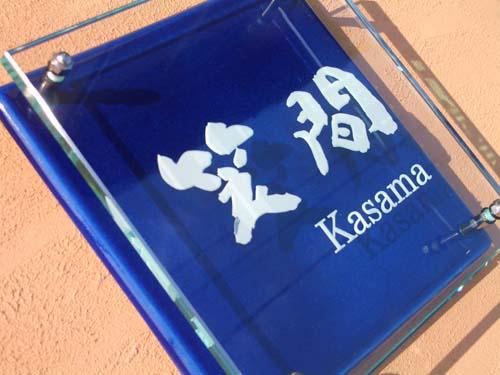 オリジナル陶器とガラスの表札GK7正方形