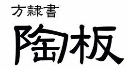 オリジナル陶器表札書体(19)方隷書