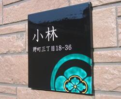 オリジナル陶器表札SQH2-M 家紋正方形 モダンシングル