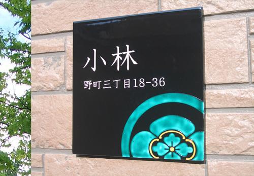 オリジナル陶器表札SQH2-M 家紋正方形 モダンシングル右下