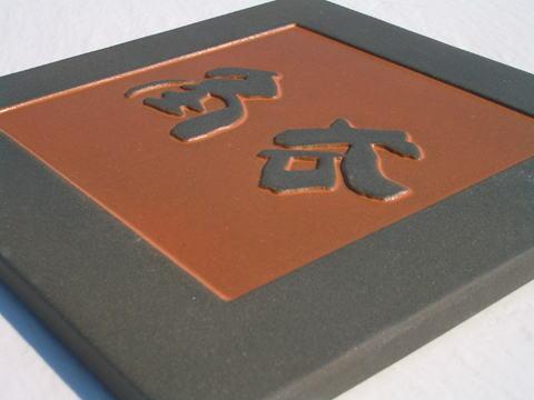 オリジナル陶器表札W7角鉄