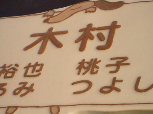 オリジナル陶器表札K76夢見るワンちゃん