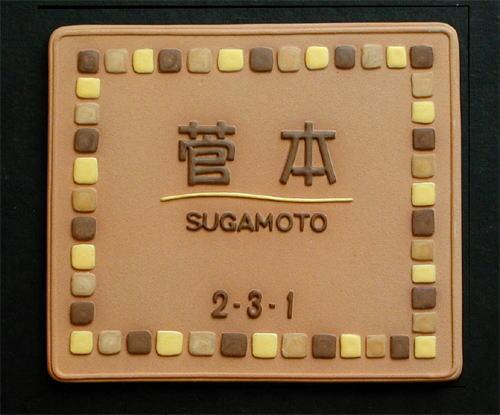 オリジナル陶器表札K105コーンフレーム