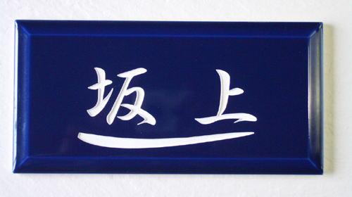 オリジナルマンション用タイル表札T2 メゾン ブルー