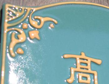 オリジナル陶器表札K30アラビアン