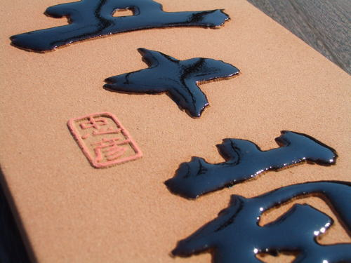 オリジナル陶器表札ベース色KB54赤茶