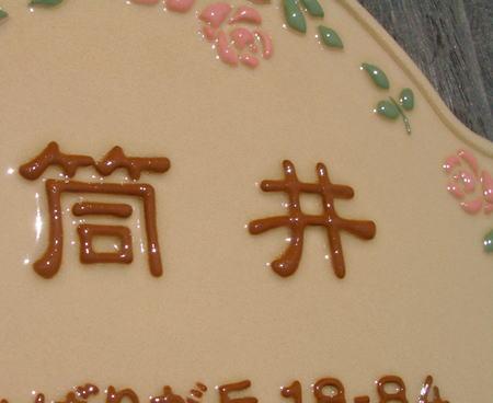 オリジナル陶器表札K111ローズアーチ