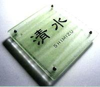 オリジナルリサイクルガラス表札G5 ボーダー