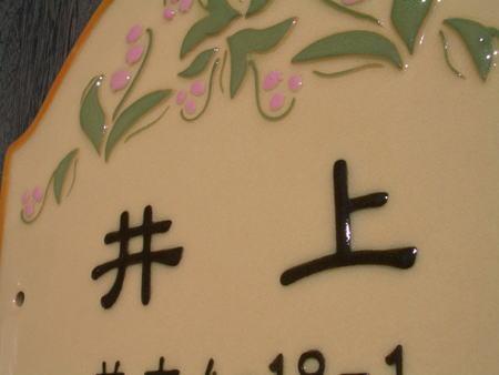 オリジナル陶器表札K71すずらん