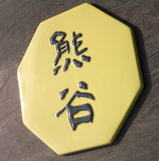 オリジナル陶器表札K141開運風水八角