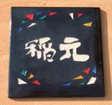 オリジナル陶器表札SQ2 星空