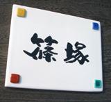 オリジナル陶器表札SQ13 ドロップ長方形