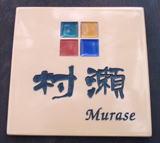 オリジナル陶器表札SQ5 窓ベージュ