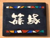 オリジナル陶器表札SQ6 キラメキ