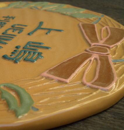 オリジナル陶器表札K42リース