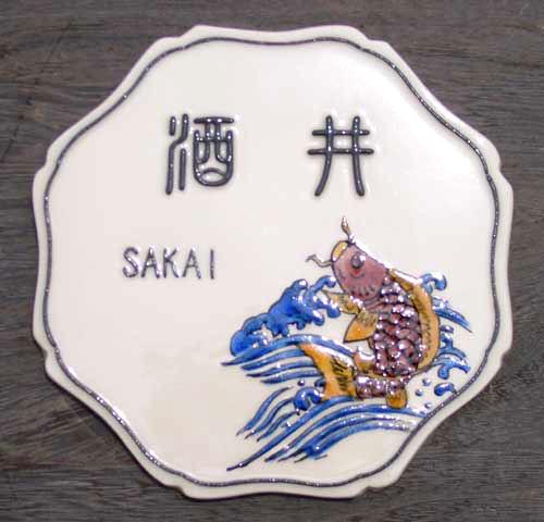 オリジナル陶器表札j58鯉の滝登り