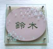 オリジナルガラスと陶器表札GK3 桜・ピンク