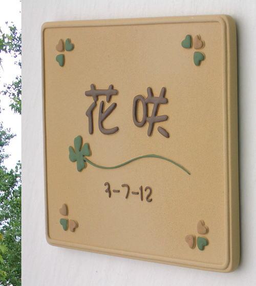 オリジナル陶器表札K127クローバー