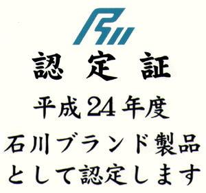 川田美術陶板WEB表札専門店石川ブランド認定表札