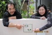 川田美術陶板WEB表札専門店オリジナル陶器表札