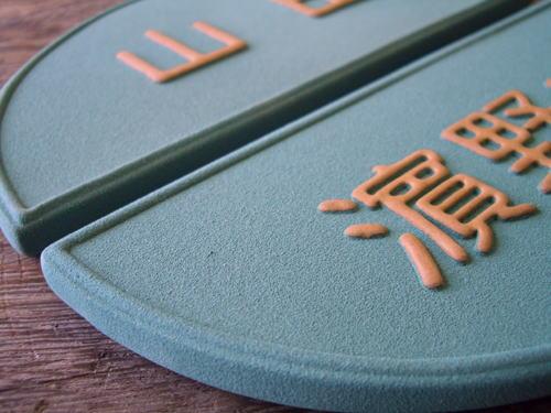 オリジナル陶器表札K64半円
