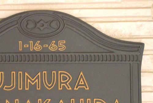 オリジナル陶器表札K43ドーム