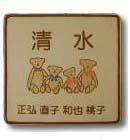 オリジナル陶器表札K17 テディ・ファミリー