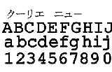 オリジナル陶器表札フォント(75)クーリエニュー