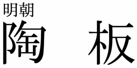 オリジナル陶器表札フォント(2)明朝