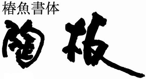 オリジナル陶器表札フォント(0)椿魚書体