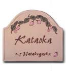 オリジナル陶器表札K70ストロベリー