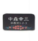 オリジナル陶器表札K74 果実