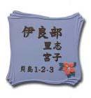 オリジナル陶器表札K88 ハイビスカス