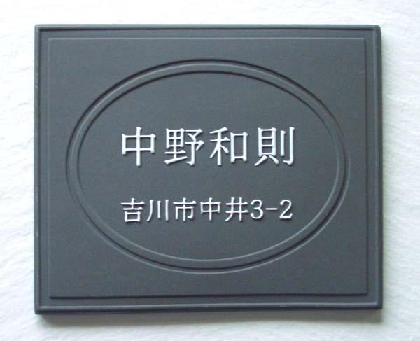 オリジナル陶器表札K36 ミラー