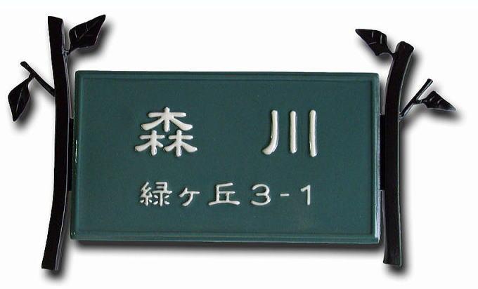オリジナル陶器表札アイアンフレームIK6ロートリーフ(陶器つやあり)