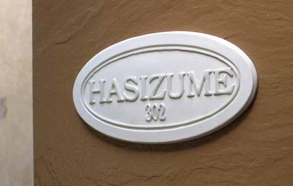 オリジナル陶器表札M9 プチホワイト