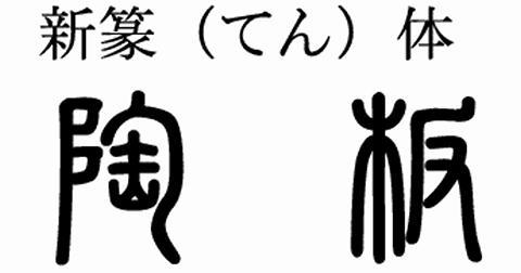 オリジナル陶器表札フォント(16)新篆(てん)体