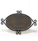 オリジナル陶器とアイアン表札IK5 ロートオーバル