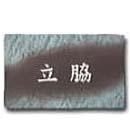 オリジナル陶器表札J54緑峰