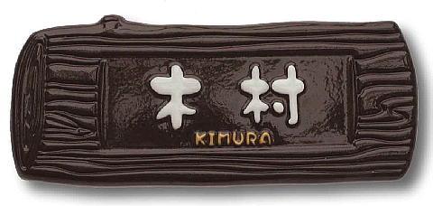 オリジナル陶器表札K115 ウッド