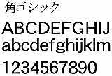 オリジナル陶器表札フォント(54)角ゴシック